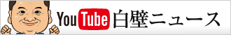 山梨県議会議員 白壁賢一(しらかべけんいち)youtube動画ニュース